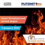 Санкт-Петербургский печной форум, 4 февраля 2021 года