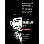Международный фестиваль печников и трубочистов КАМIНАР 2019