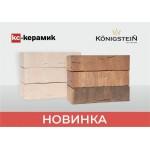 Новинка КС-Керамик! Коллекция печного кирпича Кенингштайн